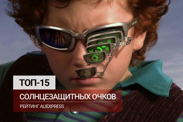 Лучшие очки на Алиэкспресс