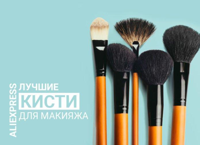 Лучшие кисти для макияжа на Алиэкспресс