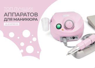 Маникюрные машинки с Алиэкспресс