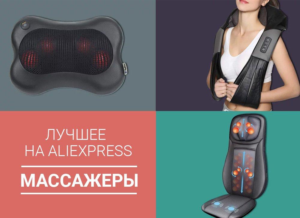 Электрические массажеры на алиэкспресс женское нижнее белье тула купить