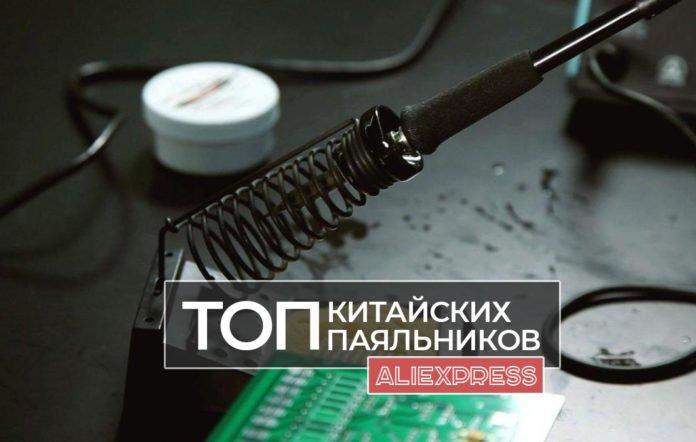 Лучшие паяльники Алиэкспресс