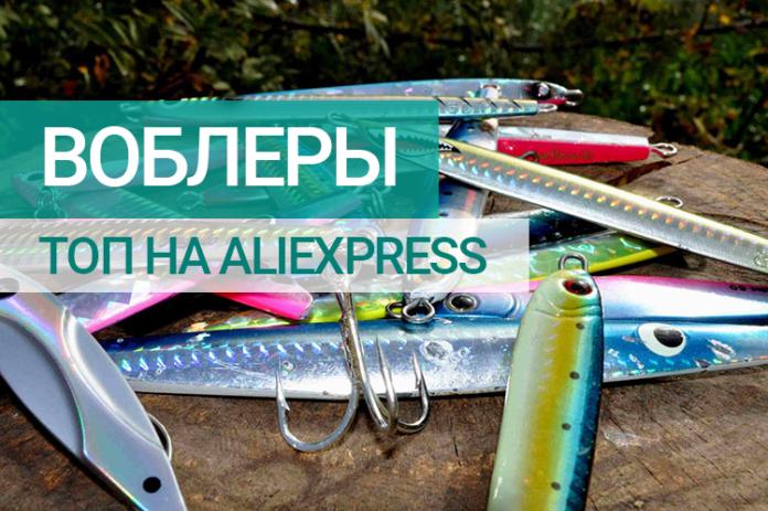 Лучшие воблеры на Алиэкспресс