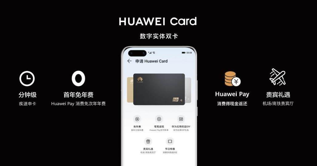 Анонс Huawei Card
