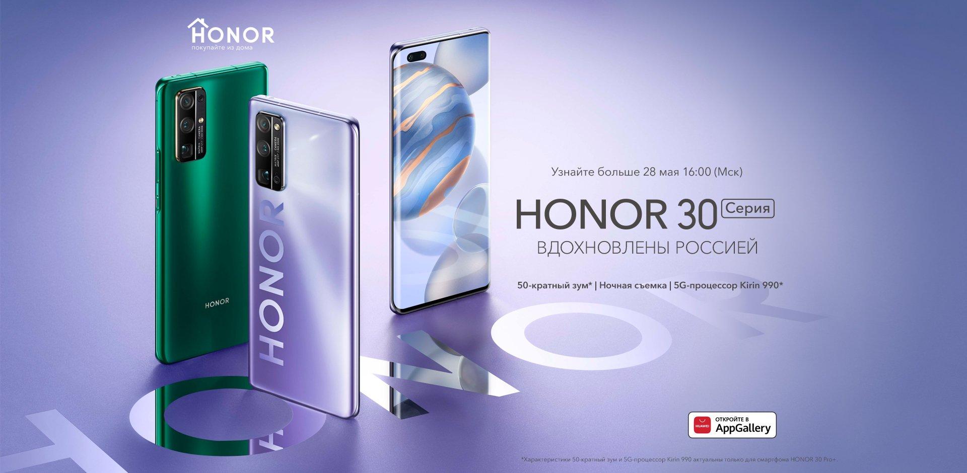 Дата презентации Honor 30 и Honor 30 Pro+