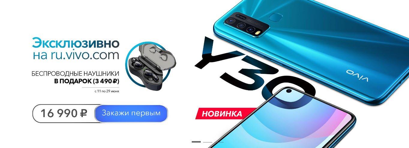 Акция при покупке Vivo Y30