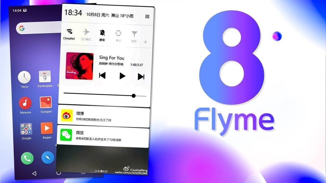 Оболочка Flyme 8