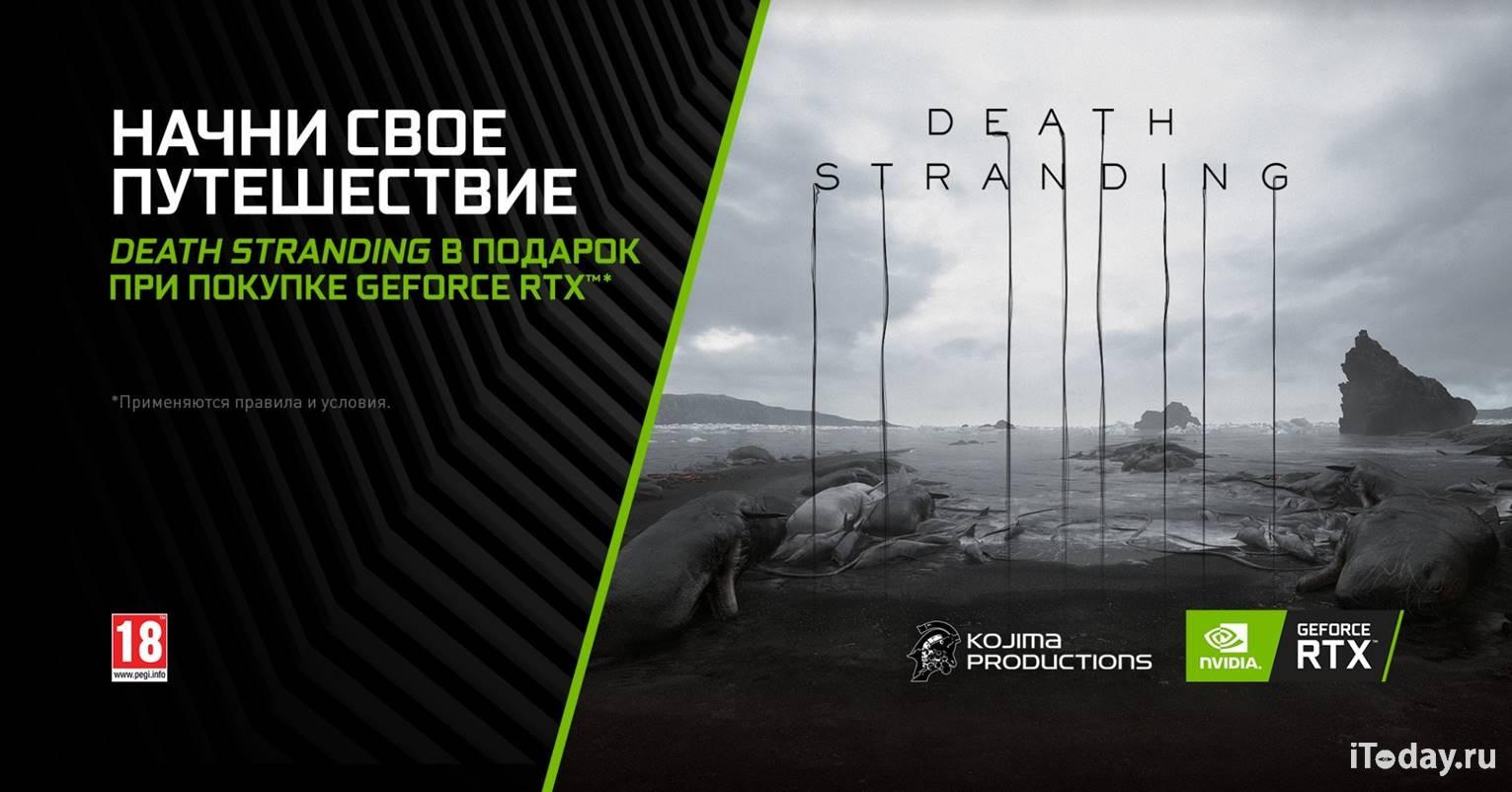 GeForce RTX и игра DEATH STRANDING