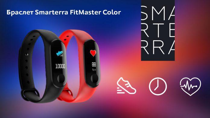 Фитнес-браслет от Smarterra