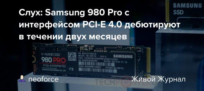980 Pro с интерфейсом PCle 4.0