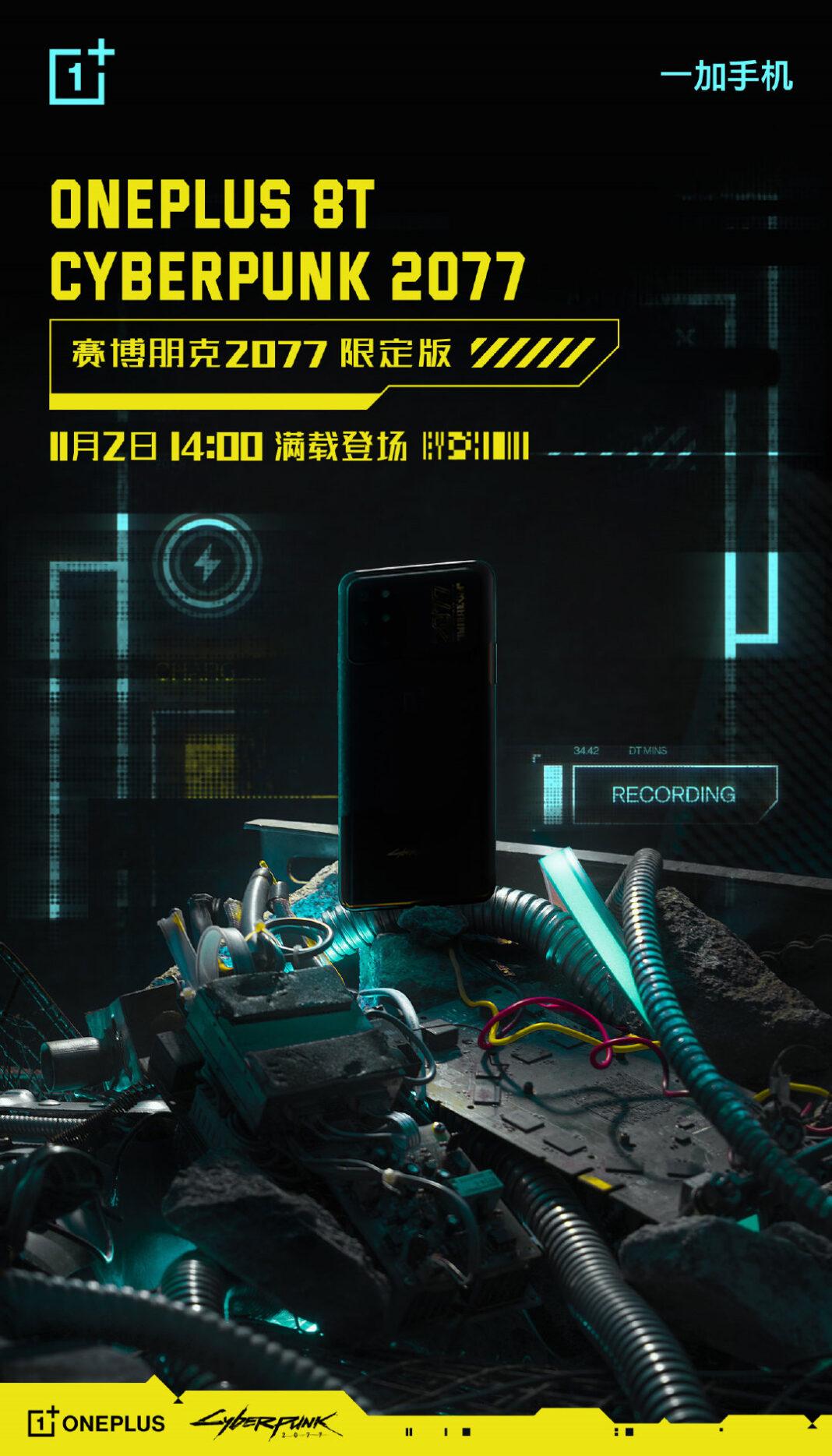 Презентация OnePlus 8T Cyberpunk 2077 Limited Edition