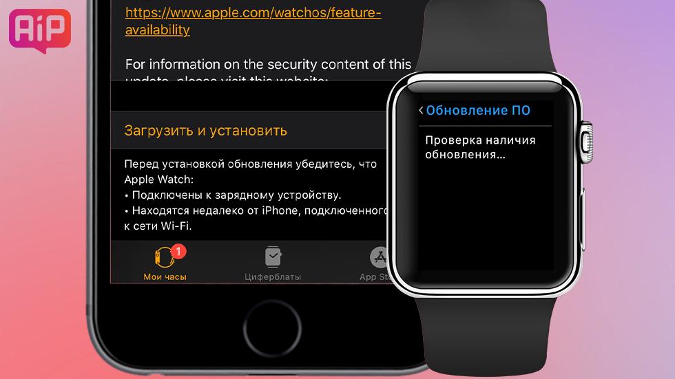Проверка обновлений apple watch