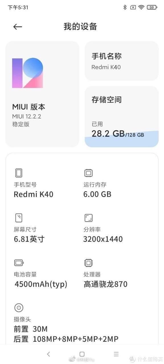Скриншот параметров Redmi K40