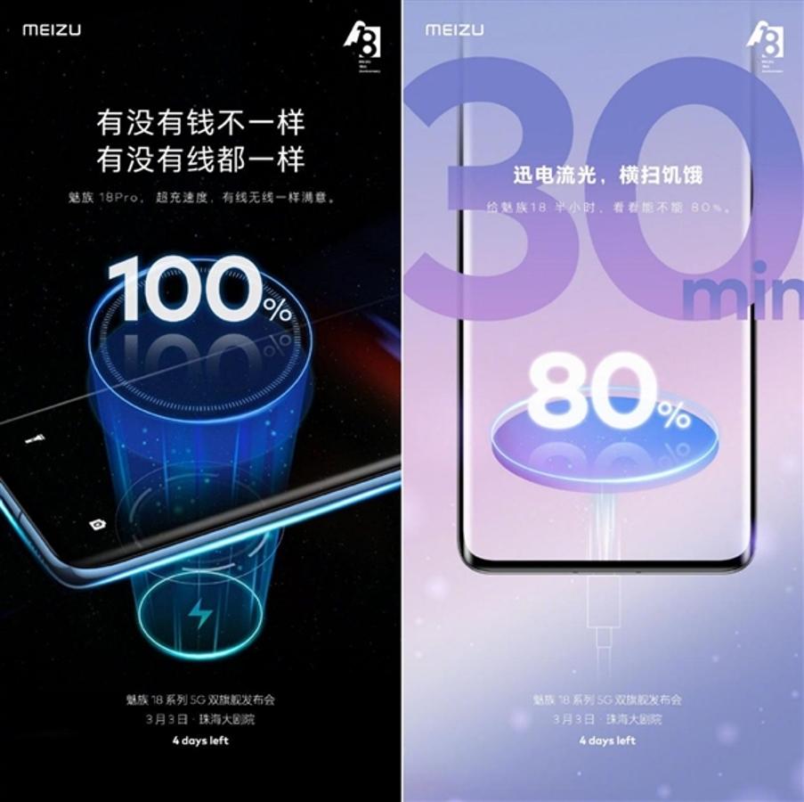 Объявлены характеристики Meizu 18 и 18 Pro